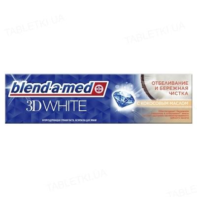 Зубная паста Blend-a-med 3D White, Отбеливание и бережная чистка, 100 мл