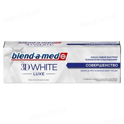 Зубная паста Blend-a-med 3D White Luxe, Совершенство, 75 мл