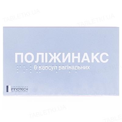Полижинакс капсулы вагин. №6