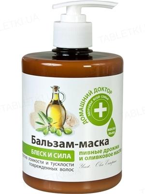 Бальзам-маска для волосся Домашній Доктор Пивні дріжджі і оливкове масло, 500 мл