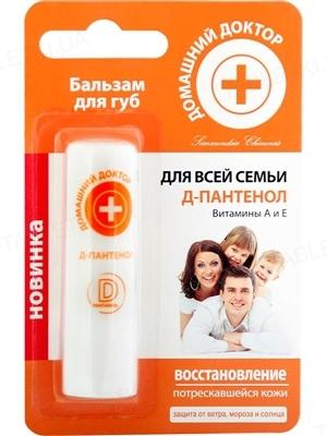 Бальзам для губ Домашний Доктор Для всей семьи, 3,6 г