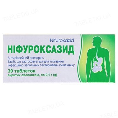 Нифуроксазид таблетки, п/о по 0.1 г №30 (10х3)