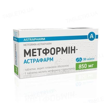 Метформин-Астрафарм таблетки, п/плен. обол. по 850 мг №30 (10х3)