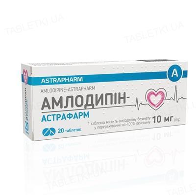 Амлодипин-Астрафарм таблетки по 10 мг №20 (10х2)