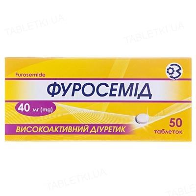 Фуросемид таблетки по 40 мг №50 (10х5)