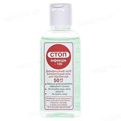 СТОПинфекция-100 гель д/рук антисептический по 50 мл во флак.