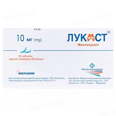 Лукаст таблетки, в/плів. обол. по 10 мг №30 (10х3)