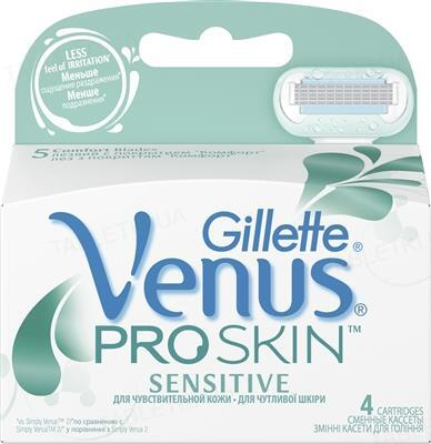 Картриджи сменные для бритья Venus Sensitive для чувствительной кожи, 4 штуки