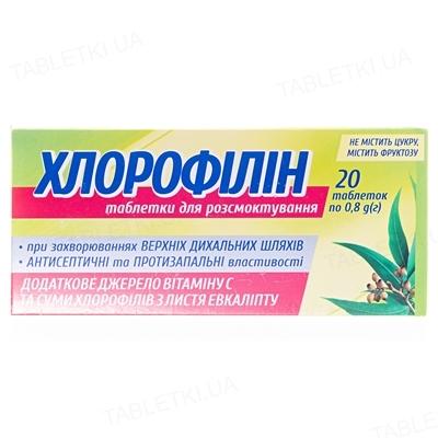 Хлорофиллин таблетки д/рассас. 0.8 г №20 (10х2)