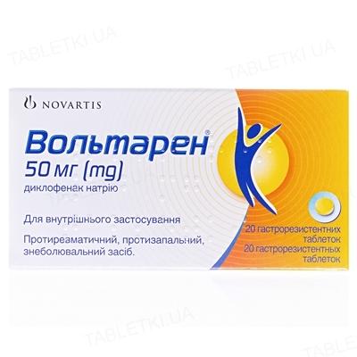 Вольтарен таблетки гастрорезист. по 50 мг №20 (10х2)