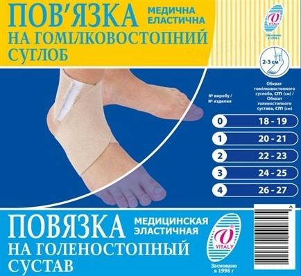 Бандаж на голеностопный сустав Vitali эластичный №3 (24-25)