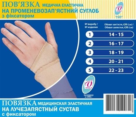 Бандаж на променезап'ястковий суглоб Vitali з фіксацією пальця №3