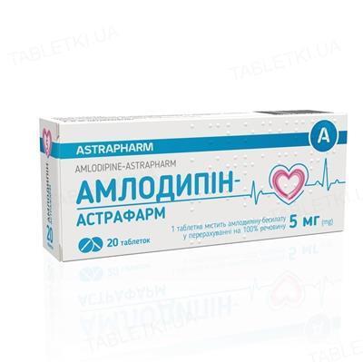 Амлодипин-Астрафарм таблетки по 5 мг №20 (10х2)