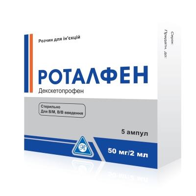 Роталфен раствор д/ин. 50 мг/2 мл по 2 мл №5 в амп.