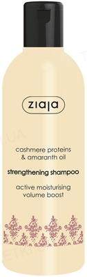 Шампунь Ziaja Кашемир укрепляющий для волос, 300 мл
