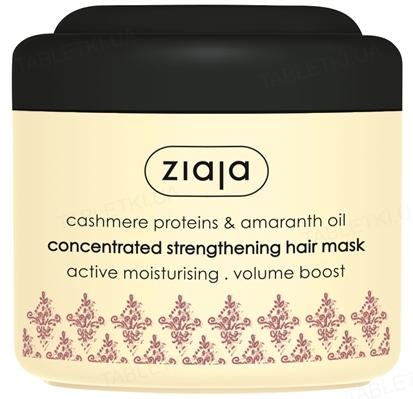Маска для волосся Ziaja Кашемір і олія амаранту зміцнююча, 200 мл