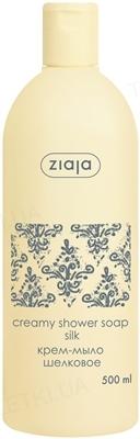 Крем-мыло для душа Ziaja Шелк очищающее, 500 мл