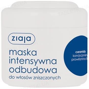 Маска для волос Ziaja Керамиды интенсивное восстановление, 200 мл