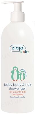 Гель для тела и волос Ziaja Baby гипоаллергенный очищающий, 400 мл