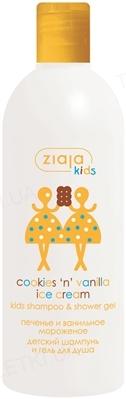 Гель-шампунь для душа Ziaja Kids Ванильное мороженое и печенье, 400 мл