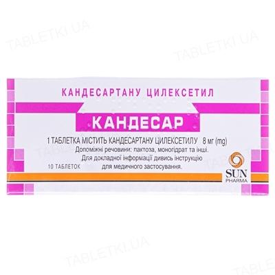 Кандесар таблетки по 8 мг №10