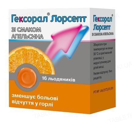Гексорал лорсепт со вкусом апельсина леденцы №16 (8х2)