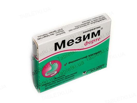 Мезим форте таблетки, п/плен. обол. №20