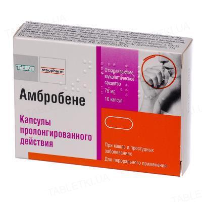 Амбробене капсулы прол./д. по 75 мг №10