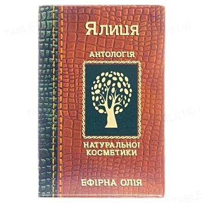 Эфирное масло Фармаком, Пихта, 20 мл