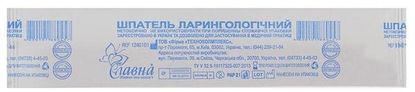 Шпатель ларингологический Славна ШЛ, стерильный, арт. 1240101, 1 штука