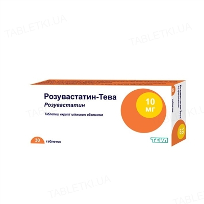 Розувастатин-Тева таблетки, п/плен. обол. по 10 мг №30 (10х3)