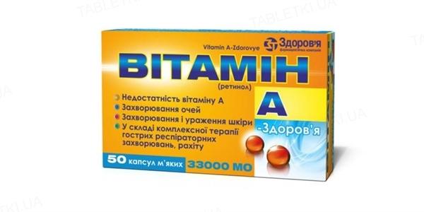 Витамин А-Здоровье капсулы мягк. по 33000 МЕ №50 (10х5)