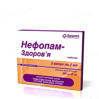 Нефопам-Здоровье раствор д/ин. 20 мг/2 мл по 2 мл №5