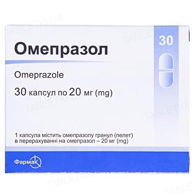 Омепразол капсулы по 0.02 г №30 (10х3)
