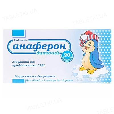 Анаферон дитячий таблетки №20