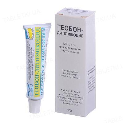 Теобон-дитиомикоцид мазь 5 % по 15 г в тубах