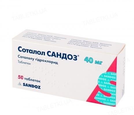 Соталол Сандоз таблетки по 40 мг №50 (10х5)