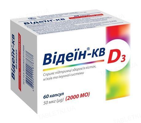 Відеїн-КВ капсули по 50 мкг (2000 МО) №60