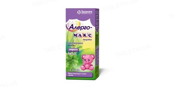 Алергомакс сироп 0.5 мг/мл по 50 мл во флак. с доз. шпр.-пипет.