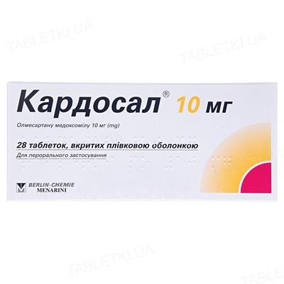 Кардосал 10 мг таблетки, п/плен. обол. по 10 мг №28 (14х2)