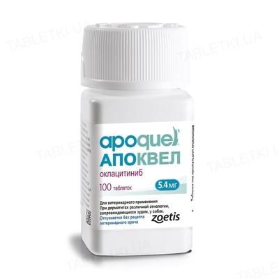Апоквел (Apoquel) (ДЛЯ ТВАРИН) 5,4 мг, 10 таблеток (розфасовка)