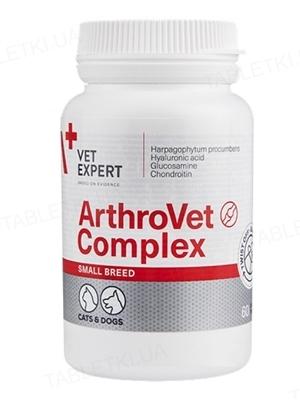 Артровет Комплекс (Arthrovet HA Complex) (ДЛЯ ЖИВОТНЫХ) для профилактики и лечения нарушений функции суставных хрящей и суставов, 60 капсул