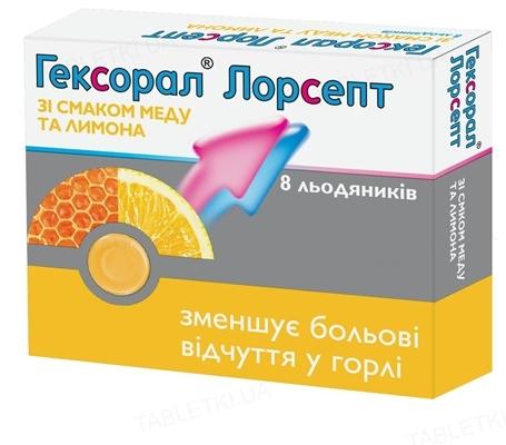 Гексорал лорсепт со вкусом лимона леденцы №8 (4х2)