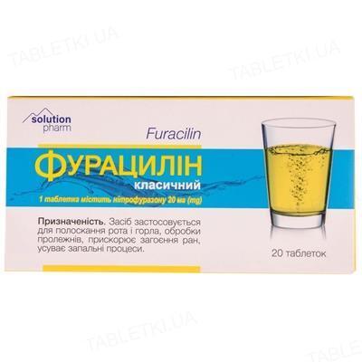 Фурацилин классический таблетки по 20 мг №20