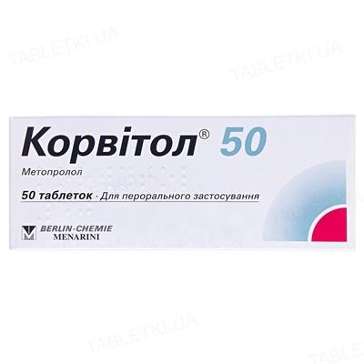 Корвитол 50 таблетки по 50 мг №50 (10х5)