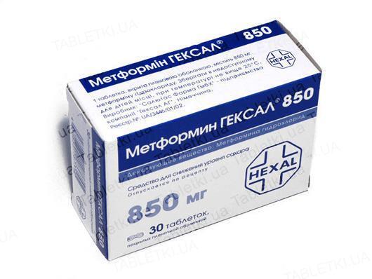 Метформин Гексал таблетки, п/плен. обол. по 850 мг №30 (10х3)