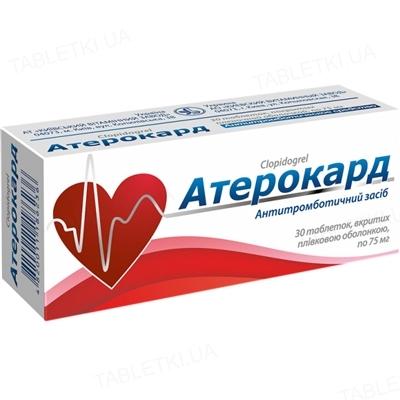Атерокард таблетки, в/плів. обол. по 75 мг №30 (10х3)