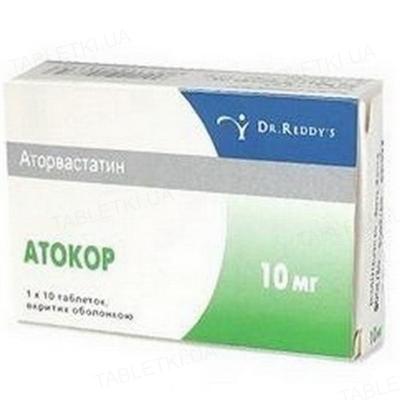 Атокор таблетки, п/плен. обол. по 10 мг №10