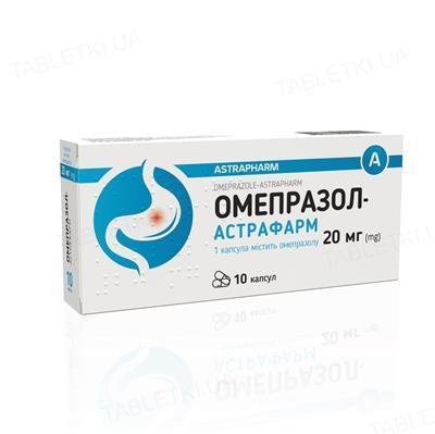 Омепразол-Астрафарм капсулы по 20 мг №10