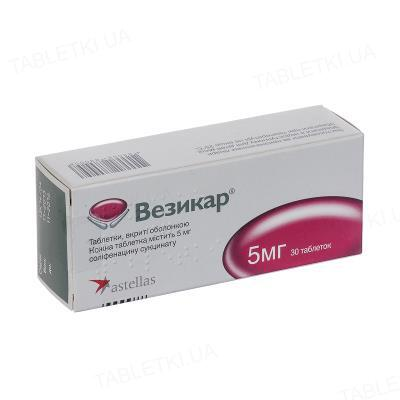 Везикар таблетки, п/плен. обол. по 5 мг №30 (10х3)